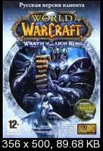 Русский World of Warcraft: Wrath of the Lich King скачать