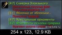 QuestHelper (рус) для WoW 3.3