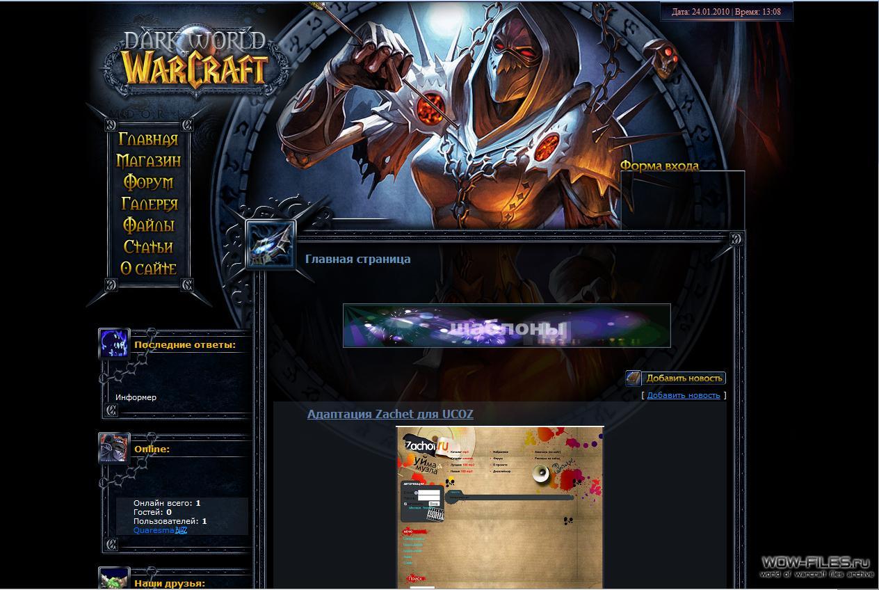world of warcraft игровые сайты